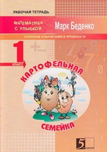 Купить Картофельная семейка. Сложение и вычитание чисел в пределах 20. 1 класс в Москве по недорогой цене