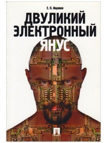 Купить Двуликий электронный Янус в Москве по недорогой цене