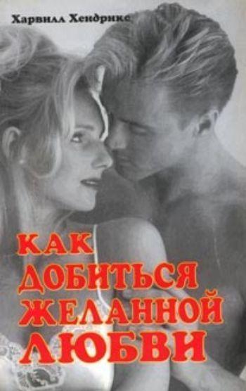 Купить Как добиться желанной любви. Руководство для супружеских пар в Москве по недорогой цене