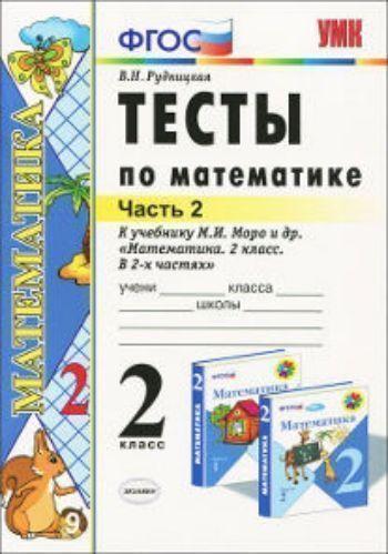 Купить Тесты по математике к учебнику М.И.Моро. 2 класс. Часть 2 в Москве по недорогой цене