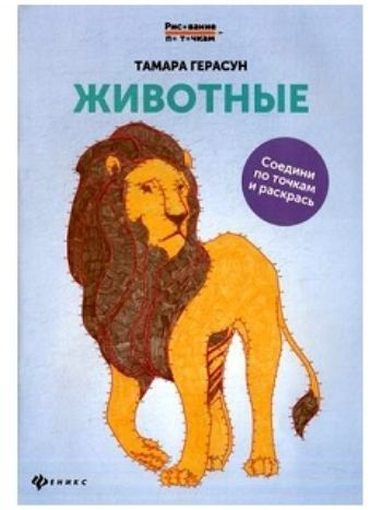 Купить Животные. Книга для творчества в Москве по недорогой цене