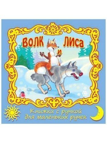 Купить Волк и лиса. Книжка с ручкой в Москве по недорогой цене