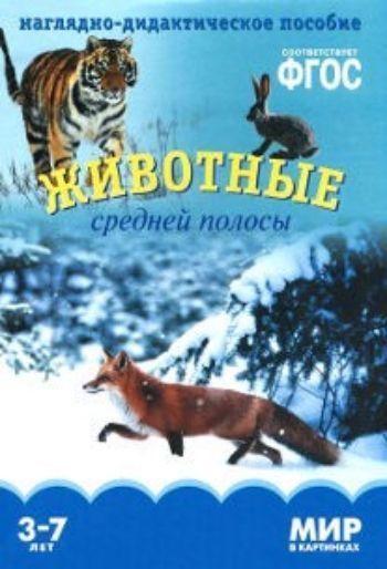 Купить Животные средней полосы. Наглядно-дидактическое пособие для занятий с детьми 3-7 лет в Москве по недорогой цене
