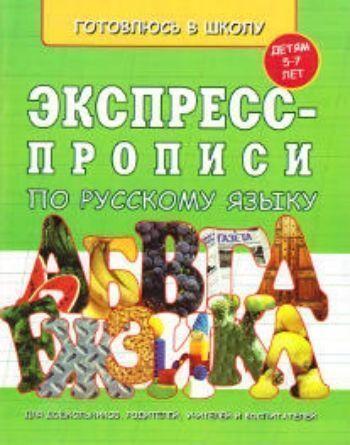 Купить Экспресс-прописи по русскому языку для детей 5-7 лет в Москве по недорогой цене
