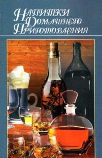 Купить Напитки домашнего приготовления. в Москве по недорогой цене