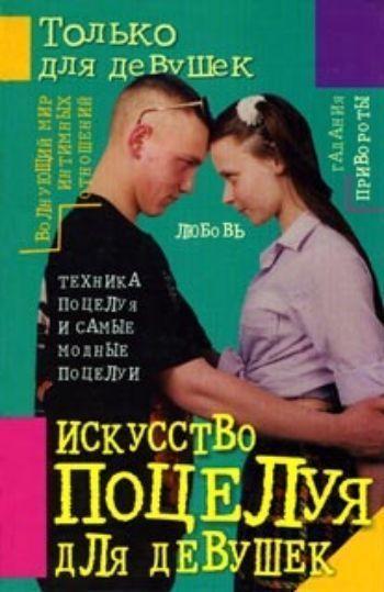 Купить Искусство поцелуя для девушек. в Москве по недорогой цене