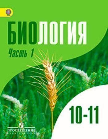 Купить Биология. Общая биология. 10-11 классы. Учебник в 2-х частях. Углубленный уровень в Москве по недорогой цене