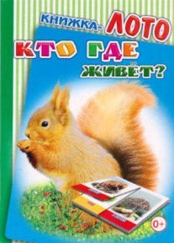 Купить Кто где живет? Книжка-лото в Москве по недорогой цене
