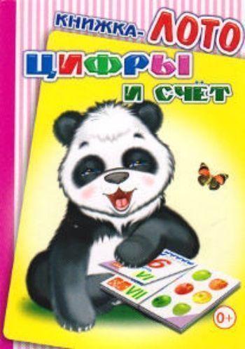 Купить Цифры и счет. Книжка-лото в Москве по недорогой цене