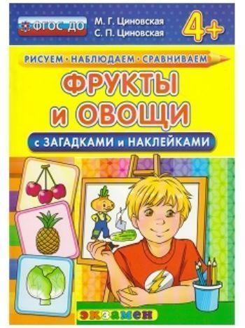 Купить Фрукты и овощи с загадками и наклейками в Москве по недорогой цене