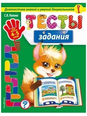 Купить Тесты-задания для детей 4-5 лет в Москве по недорогой цене