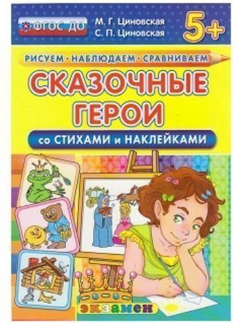Купить Сказочные герои со стихами и наклейками в Москве по недорогой цене