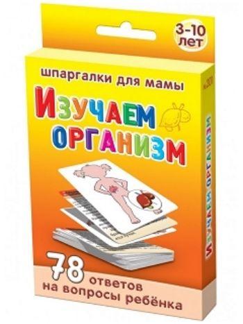 Купить Изучаем организм. 3-10 лет. 78 ответов на вопросы ребенка в Москве по недорогой цене