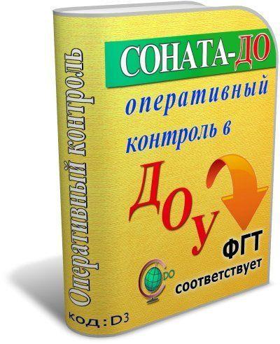 Купить СОНАТА-ДО: Оперативный контроль в ДОУ в Москве по недорогой цене