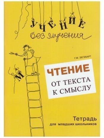 Купить Чтение. От текста к смыслу. Тетрадь для младших школьников в Москве по недорогой цене