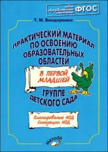 Купить Практический материал по освоению образовательных областей в первой младшей группе детского сада в Москве по недорогой цене