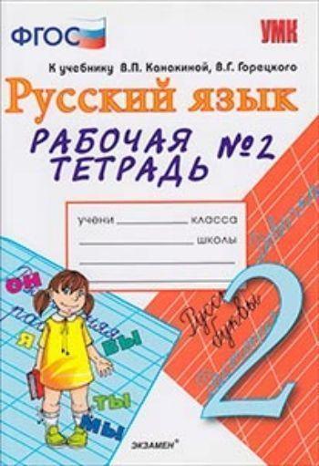 Купить Рабочая тетрадь № 2 по русскому языку. 2 класс. К учебнику В.П. Канакиной