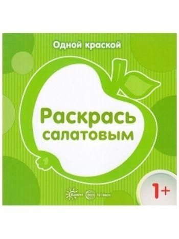 Купить Раскрась салатовым в Москве по недорогой цене