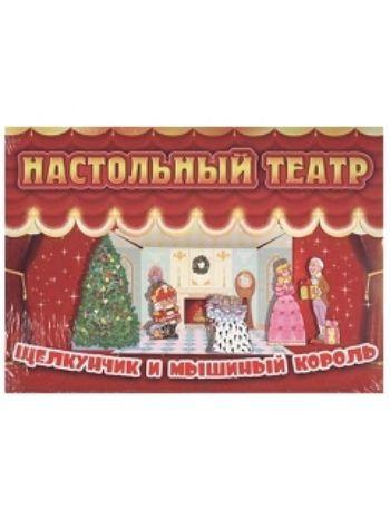 Купить Настольный театр. Щелкунчик и мышиный король в Москве по недорогой цене