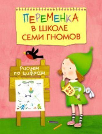 Купить Переменка в школе семи гномов. Рисуем по цифрам в Москве по недорогой цене