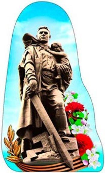 Купить Плакат вырубной. Воин освободитель в Москве по недорогой цене