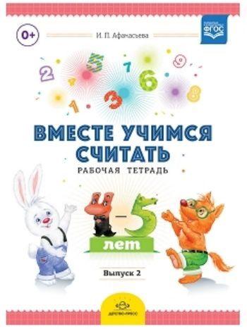 Купить Вместе учимся считать. Рабочая тетрадь для детей 4-5 лет. Выпуск 2 в Москве по недорогой цене