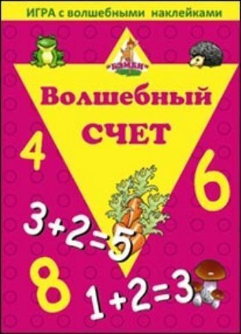 """Купить Игра с волшебными наклейками """"Волшебный счет"""" в Москве по недорогой цене"""
