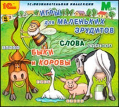 """Купить Компакт-диск. Игры для маленьких эрудитов """"Слова. Быки и коровы"""" в Москве по недорогой цене"""