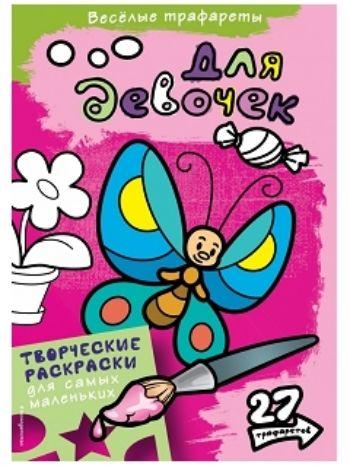 Купить Для девочек. Раскраска с трафаретами в Москве по недорогой цене