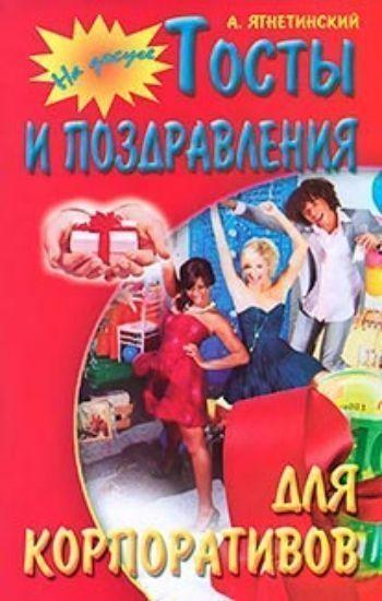 Купить Тосты и поздравления для корпоративов в Москве по недорогой цене