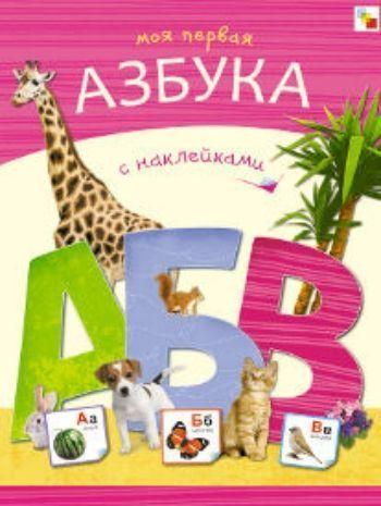 Купить Моя первая азбука с наклейками в Москве по недорогой цене