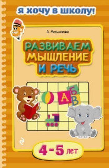 Купить Развиваем мышление и речь. Развивающее пособие для детей 4-5 лет в Москве по недорогой цене