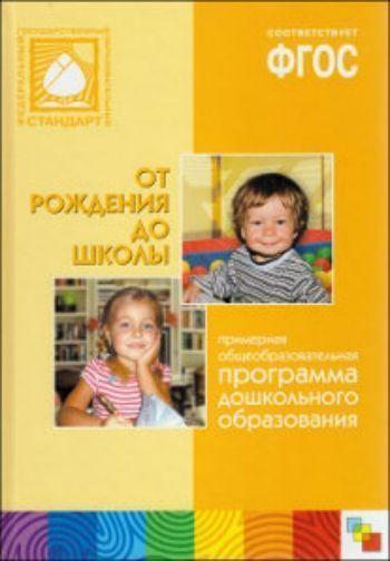 Купить От рождения до школы. Основная общеобразовательная программа дошкольного образования в Москве по недорогой цене