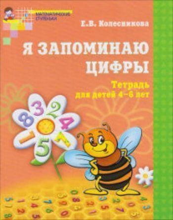 Купить Я запоминаю цифры. Тетрадь для детей 4-6 лет в Москве по недорогой цене
