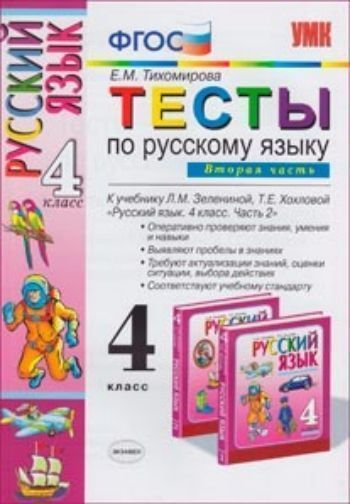 Купить Тесты по русскому языку для 4 класса начальной школы. Часть 2. К учебнику Л.М. Зелениной