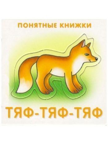 Купить Тяф-тяф-тяф. Понятные книжки в Москве по недорогой цене