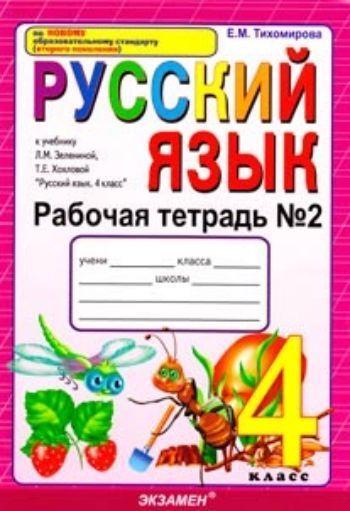 Купить Рабочая тетрадь №2 по русскому языку. 4 класс: к учебнику Л.М. Зелениной