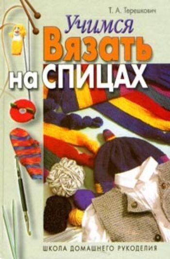 Купить Учимся вязать на спицах в Москве по недорогой цене