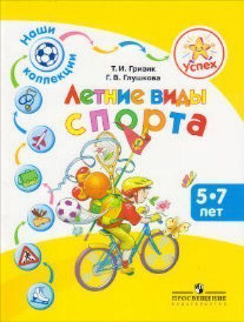 Купить Наши коллекции. Летние виды спорта. Для детей 5-7 лет в Москве по недорогой цене