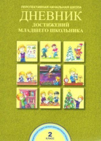 Купить Дневник достижений младшего школьника. 2 класс в Москве по недорогой цене
