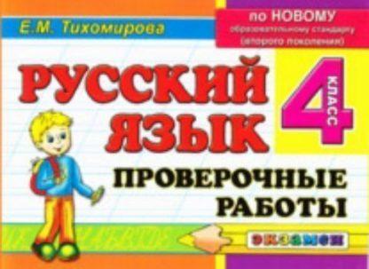 Купить Русский язык. Проверочные работы. 4 класс в Москве по недорогой цене
