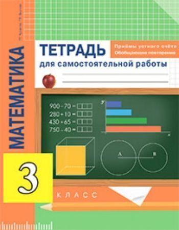 Купить Математика. Приемы устного счета. Обобщающее повторение. 3 класс. Тетрадь для самостоятельной работы в Москве по недорогой цене