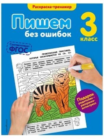 Купить Пишем без ошибок. 3 класс в Москве по недорогой цене