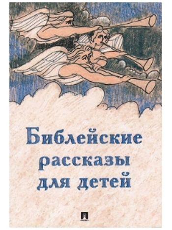 Купить Библейские рассказы для детей в Москве по недорогой цене