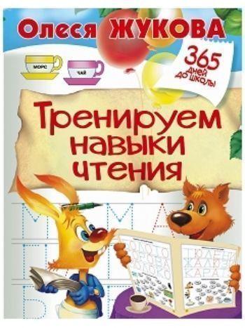 Купить Тренируем навыки чтения в Москве по недорогой цене