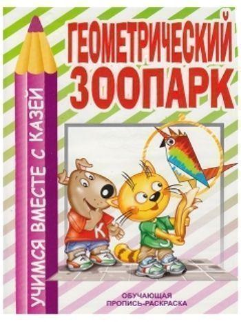 Купить Геометрический зоопарк. Обучающая пропись-раскраска в Москве по недорогой цене