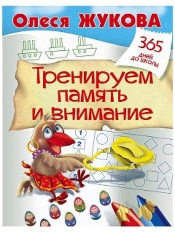 Купить Тренируем память и внимание в Москве по недорогой цене
