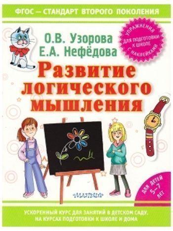 Купить Развитие логического мышления в Москве по недорогой цене