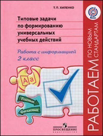 Купить Типовые задачи по формированию универсальных учебных действий. Работа с информацией. 2 класс в Москве по недорогой цене