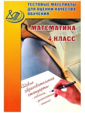 Купить Тестовые материалы для оценки качества обучения. Математика. 4 класс в Москве по недорогой цене